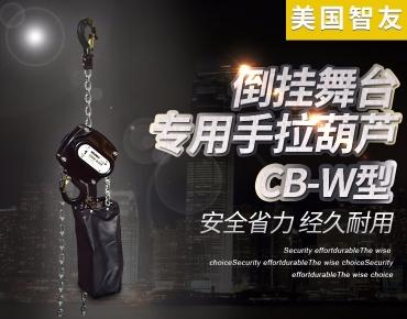 进口舞台手拉葫芦CB-W