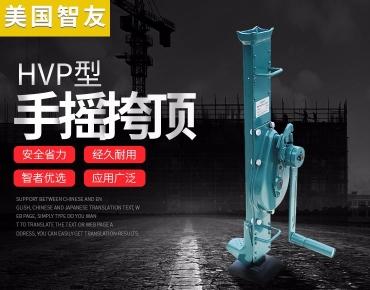 进口手摇挎顶/机械式千斤顶HVP