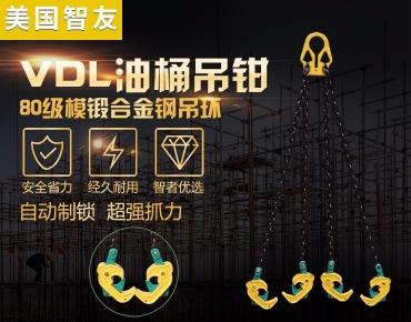 进口油桶吊钳VDL