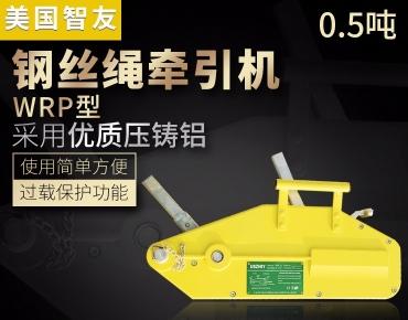 智友牌进口钢丝绳牵引机WRP 0.5吨