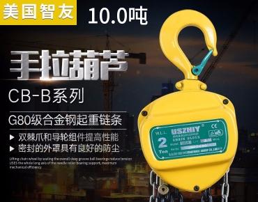 智友牌进口手拉葫芦CB-B 10吨