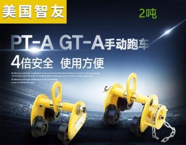 智友牌进口手推小车PT/GT-A 2吨